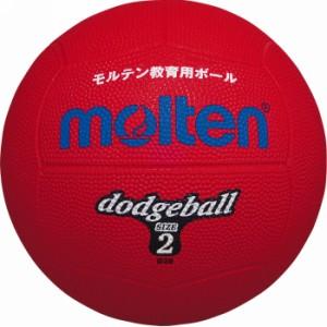 """""""molten(モルテン) ゴムドッジボール2号球 RED(赤) D2R"""""""