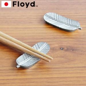 【14時迄のご注文は当日発送★メール便OK】フロイド 鷹の羽 箸置き Floyd