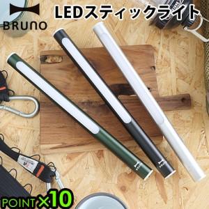 ハンディ ライト 充電式 BRUNO LED STICK LIGHT ブルーノ LED スティック ライト [ledライト 吊り下げ マグネット スタンド 置きライト