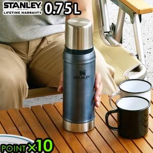 【14時迄のご注文は当日発送★P10倍★送料無料】スタンレー バキュームボトル 0.75L STANLEY Classic Vacuum Bottle 01612-037 [スタンレ