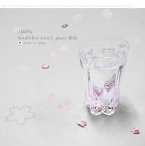 【14時迄のご注文は当日発送】100% SAKURASAKU サケ  glass 桜色 [さくらさく 江戸切子 ぐいのみ 酒 グラス]