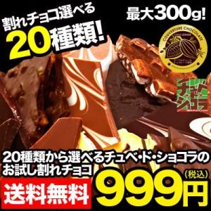 20種類から選べる割れチョコお試し 送料無料【日時指定不可】