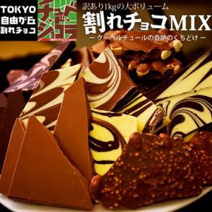 訳あり割れチョコミックス12種1kg(ミルク多め・ビター多め) 東京・自由が丘 チュべドショコラ クーベルチュール  ギフト 友チョコ  自