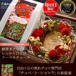 遅れてごめんね。母の日限定お花と割れチョコのセット ※5月13日以降のお届けとなります。/ フラワーリーフ 低糖質チョコ