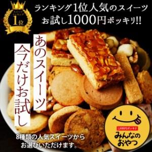 1000円ポッキリ!選べるみんなのオヤツ チュベ・ド・クッキー プレミアムクッキー あめがけナッツ 訳あり ポイント消化 送料無料