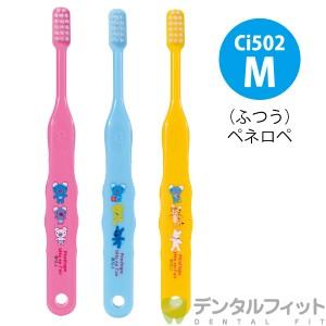≪NEW≫Ci 502 3色アソート(ペネロペ) Mふつう 30本入【Ciメディカル 歯ブラシ】