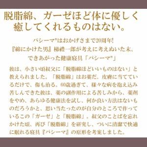 安心の日本製!脱脂綿とガーゼで作る究極の寝具  パシーマ キルトケット ジュニアプラスサイズ オールシーズン ※一時欠品中