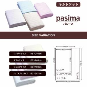 安心の日本製!脱脂綿とガーゼで作る究極の寝具  パシーマ キルトケット ダブルサイズ やさしい 長持ち オールシーズン