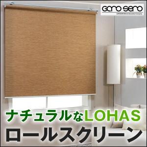 ロールスクリーン / ナチュラルなロハス POCHE 横幅141〜180cm×高さ301〜400cmでサイズをご指定