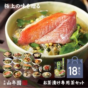 高級 ギフト 高級お茶漬けセット(お茶漬け専用茶付き)(18種類) 金目鯛、炙り河豚、蛤、鮭、鰻、磯海苔、焼海老、蜆、蟹、鮎、鱈子、炙り