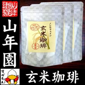 【国産 無添加 100%】玄米珈琲 スティック 2g×12本×3袋 特A北海道産ななつぼし ノンカフェイン 送料無料 玄米コーヒー 母乳 赤ちゃん