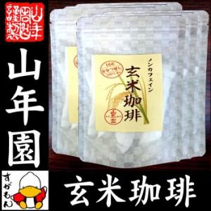 【国産 無添加 100%】玄米珈琲 スティック 2g×12本×6袋 特A北海道産ななつぼし ノンカフェイン 送料無料 玄米コーヒー 母乳 赤ちゃん