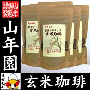 【国産 無農薬 100%】玄米珈琲 200g×6袋セット ノンカフェイン  熊本県産 送料無料 玄米コーヒー ドリップコーヒー 母乳 赤ちゃん 送料