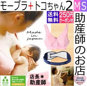 授乳ブラ モーブラM/Lスリム+トコちゃんベルト2(S/M) 骨盤ベルト 送料無料 (ベルト2)