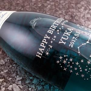 名入れ彫刻 好きな星座で作れる ラ ヴァーグ ブルー スパークリング 750ml ワイン ギフト 感謝 ありがとう 誕生日