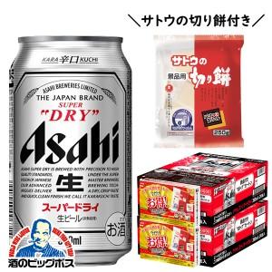 2020年12月8日限定発売 ビール 送料無料 サトウの切り餅付き アサヒ スーパードライ 350ml×2ケース/48本(048)『CSH』