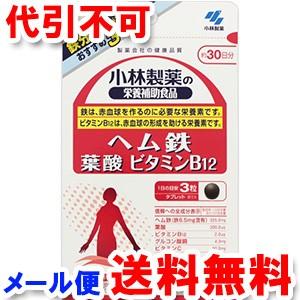 小林製薬 ヘム鉄 葉酸 ビタミンB12 90粒(約30日分) ゆうメール選択で送料無料