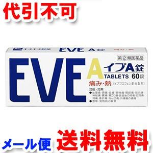 【第(2)類医薬品】 イブA 60錠 ※セルフメディケーション税制対象商品 ゆうメール選択で送料無料