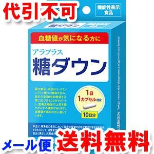 アラプラス 糖ダウン 10カプセル 機能性表示食品 ゆうメール選択で送料無料