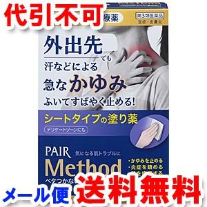 【第3類医薬品】 メソッド シート 10枚 【ゆうメール選択で送料無料】