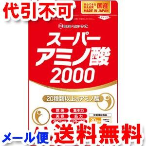 スーパーアミノ酸2000 300粒(30日分) ゆうメール選択で送料無料