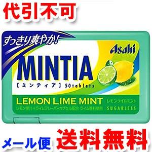 ミンティア レモンライムミント 50粒 ゆうメール選択で送料無料