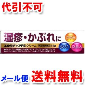 【第(2)類医薬品】 エルモディアPEクリーム 14g ゆうメール選択で送料無料 ※セルフメディケーション税制対象商品