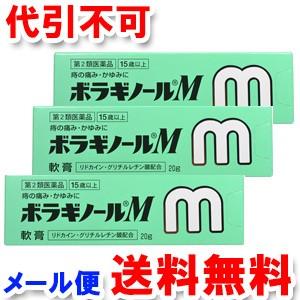 【第2類医薬品】 ボラギノールM軟膏 20g×3個セット ゆうメール選択で送料無料