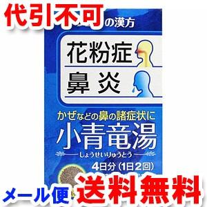 【第2類医薬品】 ツムラ漢方小青竜湯エキス顆粒 8包 ゆうメール選択で送料無料