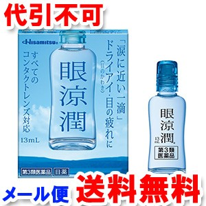 【第3類医薬品】 久光製薬 眼涼潤 13ml ゆうメール選択で送料無料