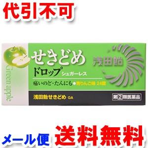 【第2類医薬品】 浅田飴 せきどめ 青リンゴ味 24錠 ゆうメール選択で送料無料