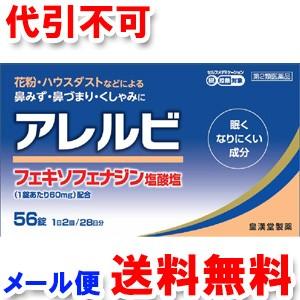 【第2類医薬品】 アレルビ 56錠 ※セルフメディケーション税制対象商品 ゆうメール選択で送料無料