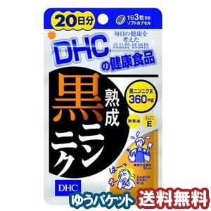 DHC 20日分 熟成黒ニンニク 60粒 メール便送料無料
