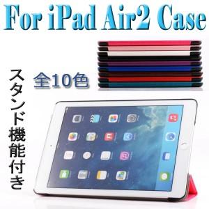 メール便送料無料 ipad air2 ケース ipad air 2 カバー ケース スタンド機能pad air2 case (3001_i609)