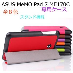 ASUS MeMO Pad 7 (ME170C) ケース カバー メール便送料無料 エイスース・アスース メモパッド 7(3013_21)