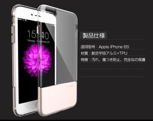 bd4572a957 iPhone6S ケース/カバー アルミ 耐衝撃 2重構造 タフで頑丈 背面 アルミカバー