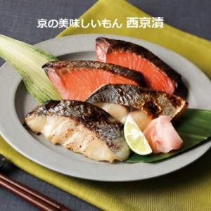 食品 加工京都の美味しいもん 「西京漬け詰合せ」NS0315T 送料無料