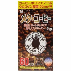 【ファイン メタ・コーヒー 1.1g*60包】※受け取り日指定不可