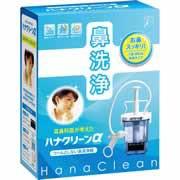 【ハナクリーンα アルファ 鼻洗浄器 サーレ 30包付】※受け取り日指定不可