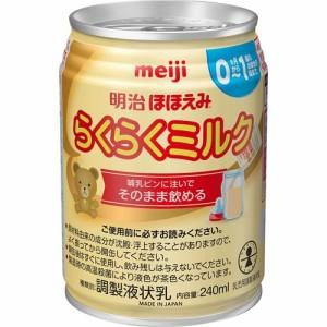【明治ほほえみ らくらくミルク 常温で飲める液体ミルク 0ヵ月から 240mL】[代引選択不可]