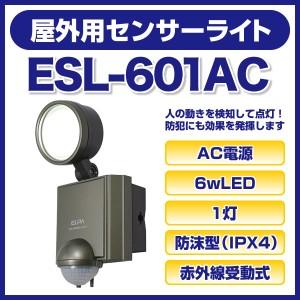 屋内│屋外│LED 屋外用センサーライト AC電源 6wLED 1灯 [ESL-601AC] - 朝日電器(ELPA)