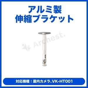 【送料無料】アルミ製伸縮ブラケット[VK-BT102]-コロナ電業