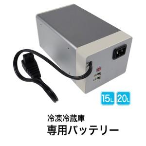 ポータブル冷凍冷蔵庫 充電池 冷蔵庫 ミニ冷蔵庫 冷温庫 冷蔵 ショーケース 小型 [CB15]