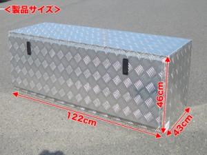 【送料無料】トラック荷台用収納箱 アルミチェッカー製 前開きタイプ 工具ボックス [ATB3-1244] 工具箱 鍵付き