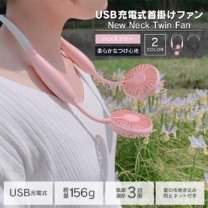 USB充電式 ネックツインファン 首掛けファン ネット付き ハンズフリー 扇風機 ヒロ・コーポレーション