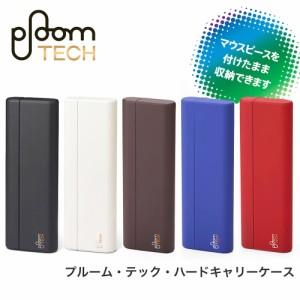 純正品 新公式ケース「JTプルームテック ハードキャリーケース」Ploom TECH専用ケース / 電子タバコ / たばこカプセル /  MEVIUS au Wowma!(ワウマ)