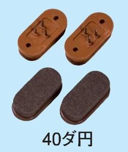 フロアーガード(硬質)【ダ円】19×40mm (フェルト付打ち込みタイプ) バラ1ヶ クリックポスト可 キズ防止 騒音防止 防音 日本