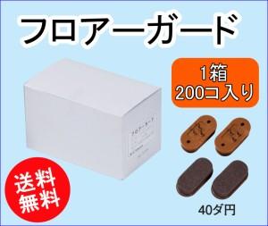 フロアーガード(硬質)【ダ円】19×40mm (フェルト付打ち込みタイプ) 1箱200個入り 日本製 送料無料 ABS樹脂 キズ防止 防音