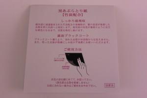 黒あぶらとり紙 竹炭配合 20枚 裏面ブラックコート 国産品 京都 油とり紙 日本製 クリックポスト送料無料 日時指定不可 代引不