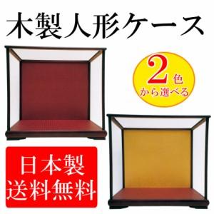 後開け式で人形の出し入れ簡単! 木製人形ケース 幅×横幅=75×45cm 高さ27・30cm バックの色 ワイン色・金色 日本製 送料無